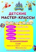 МАСТЕР КЛАСС
