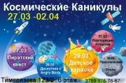 Весенние каникулы в Космо с 25 марта по 2 апреля  в 16.00. Игровые программы для детей.Приходи целым классом и отдыхай весело