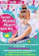 Регистрация участниц до 8 марта на почте o.k.kosmo@mail.ru